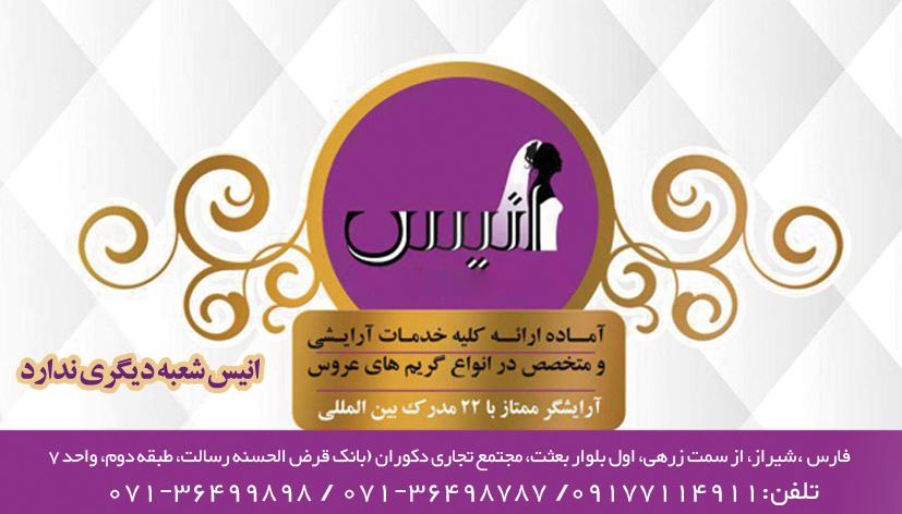سالن زیبایی انیس در شیراز