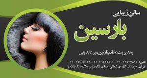 سالن زیبایی بارسین در تهران