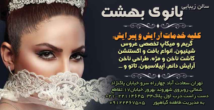 سالن زیبایی بانوی بهشت در تهران