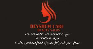 سالن زیبایی بیشمکر در تهران