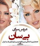 سالن زیبایی بی سان در تهران