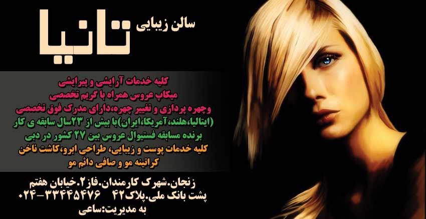 سالن زیبایی تاینا در زنجان