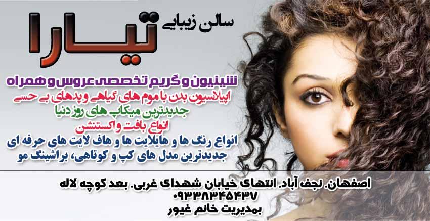 سالن زیبایی تیارا در اصفهان