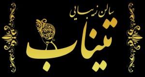 سالن زیبایی تیناب در مشهد