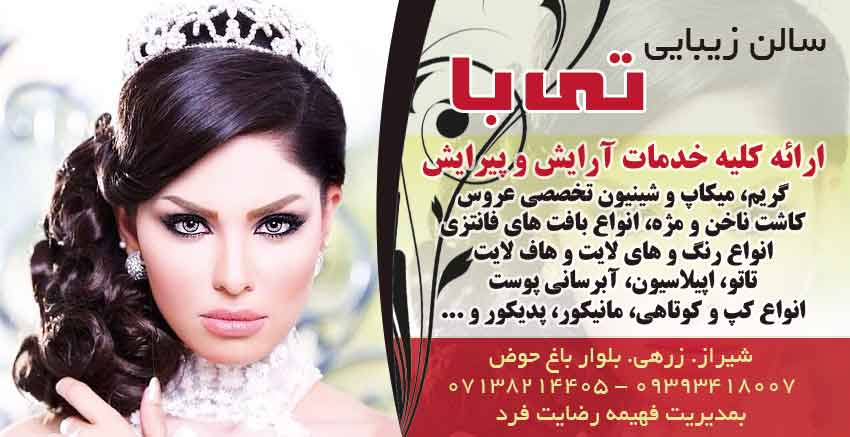 سالن زیبایی تی با در شیراز