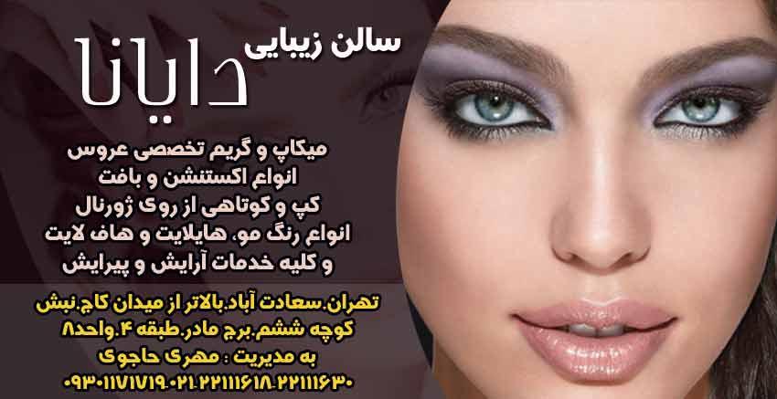 سالن زیبایی دایانا در تهران