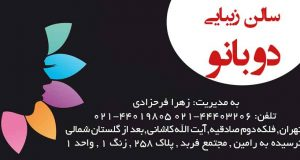 سالن زیبایی دو بانو در تهران