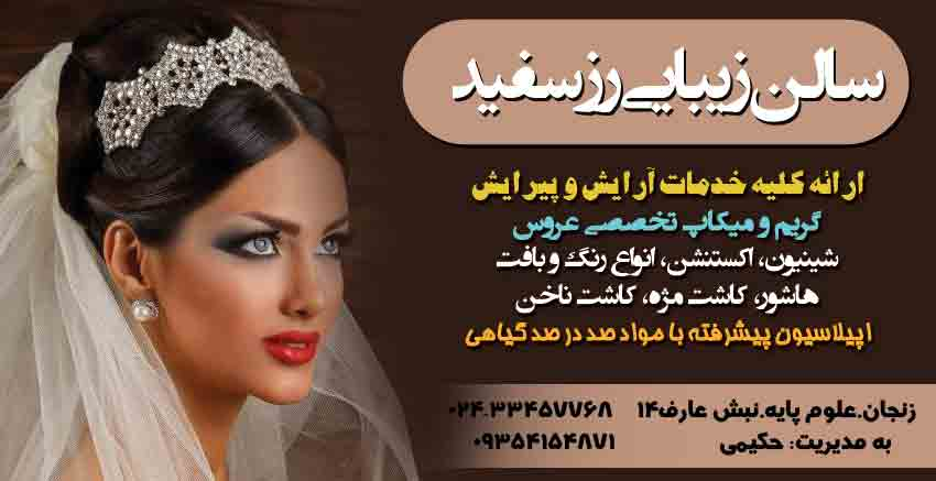 سالن زیبایی رز سفید زنجان
