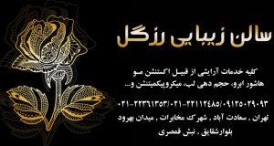 سالن زیبایی رزگل در تهران