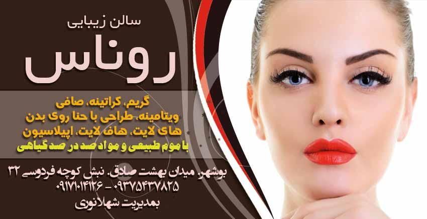 سالن زیبایی روناس در بوشهر