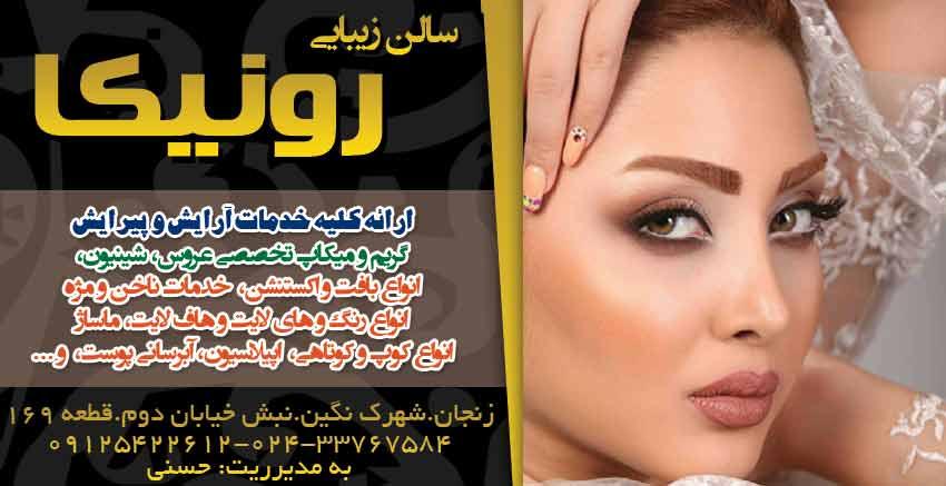 سالن زیبایی رونیکا در زنجان