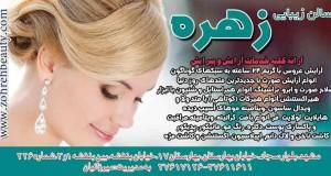 سالن زیبایی زهره در مشهد