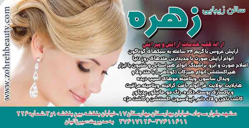 قیمت عروس آرایشگاه زهره مشهد