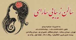 سالن زیبایی سارای در تهران