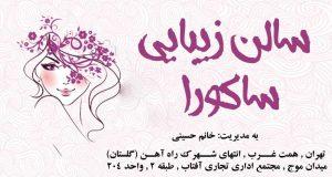 سالم زیبایی ساکورا در تهران