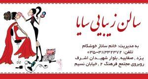 سالن زیبایی سایا در یزد