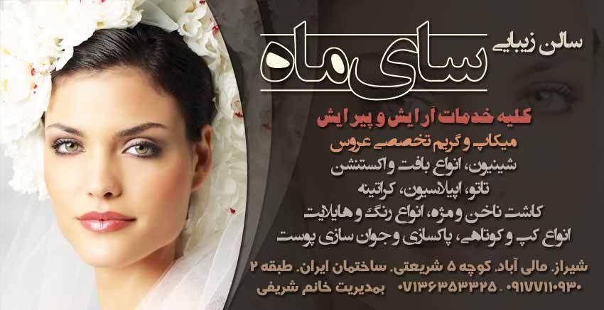 سالن زیبایی سای ماه در شیراز