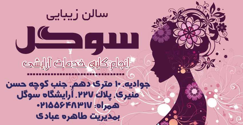 سالن زیبایی سوگل در تهران