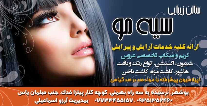 سالن زیبایی سیه مو در بوشهر