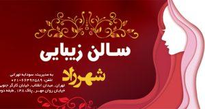 سالن زیبایی در خیابان انقلاب تهران
