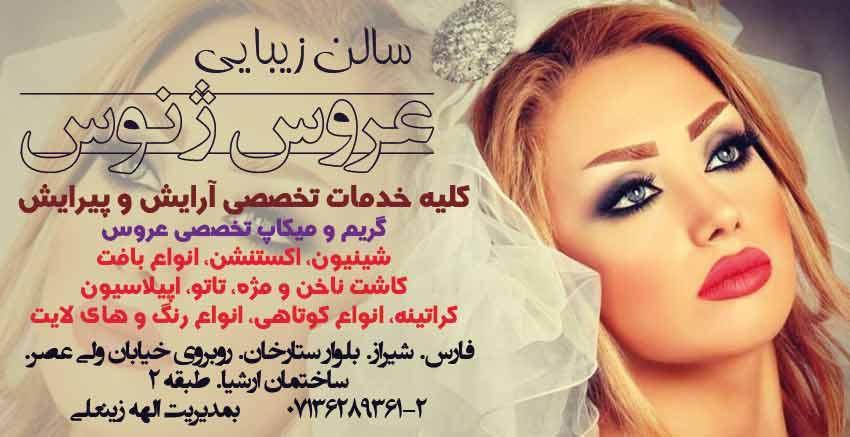 سالن زیبایی عروس ژنوس در شیراز