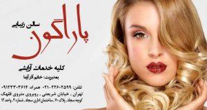 سالن زیبایی فاراگون در تهران