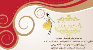 سالن عروس فرنوش جبیری در شیراز