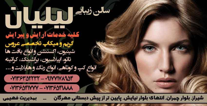 سالن زیبایی لیلیان در شیراز