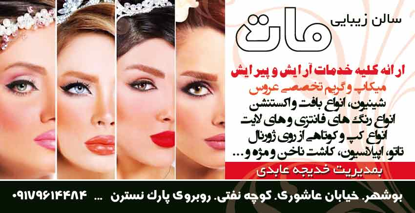 سالن زیبایی مات در بوشهر