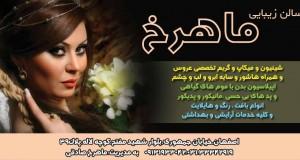 سالن زیبایی ماهرخ در اصفهان