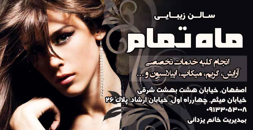 سالن زیبایی ماه تمام در اصفهان
