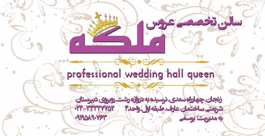 سالن زیبایی ملکه در زنجان
