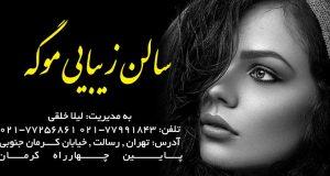 سالن زیبایی موگه در تهران