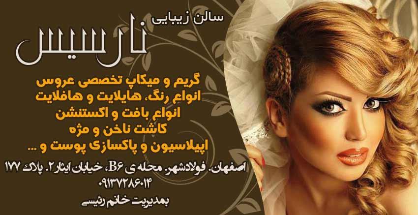 سالن زیبایی نارسیس در اصفهان