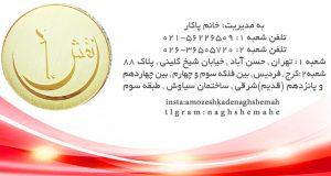 آموزشگاه مراقبت زیبایی نقش ماه در تهران