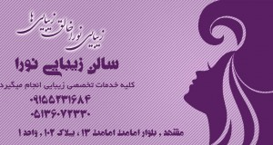 سالن زیبایی نورا در مشهد