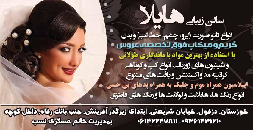 سالن زیبایی هایلا در خوزستان