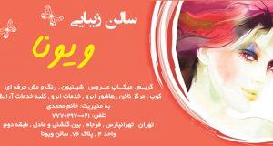 سالن زیبایی ویونا در تهران