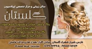سالن زیبایی و مرکز تخصصی اپیلاسیون گلستان در شیراز