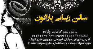 سالن زیبایی پاراگون در تهران