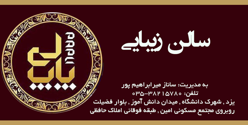 سالن زیبایی در شهرک دانشگاه یزد