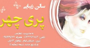 سالن زیبایی پری چهر در تبریز