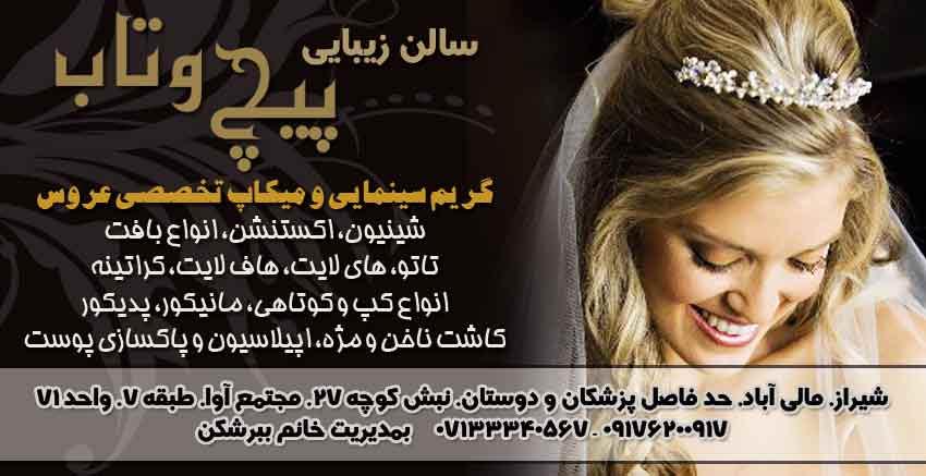 سالن زیبایی پیچ و تاب  در شیراز