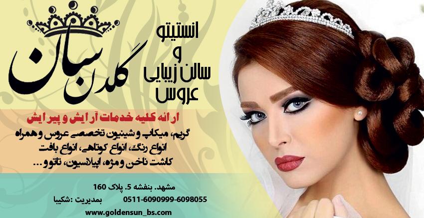سالن زیبایی گلدن سان در مشهد