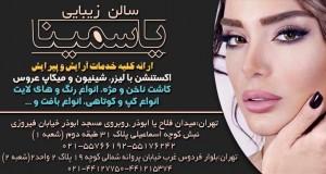 سالن زیبایی یاسمینا در تهران