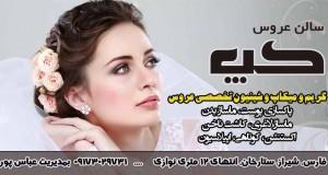 سالن عروس کپ در شیراز