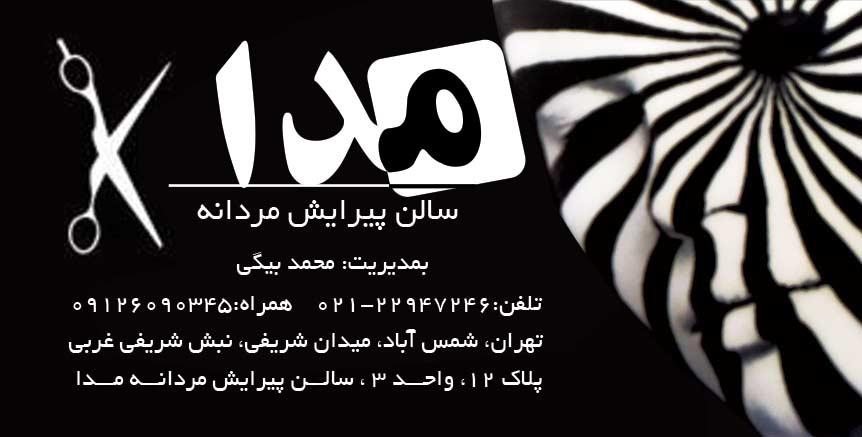 سالن پیرایش مردانه مدا در تهران