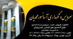 سرویس و نگهداری آسانسور محمدیان در تهران
