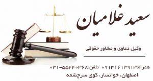 دکتر سعید غلامیان در اصفهان