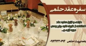 سفره عقد حلمی در تهران